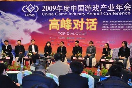 """2009年度中国游戏产业年会""""高峰对话""""实录"""