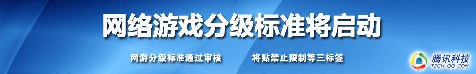 北京网游分级今年或启动