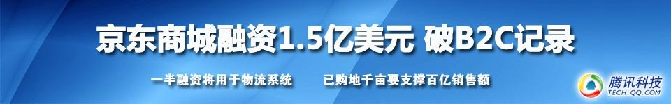 京东商城宣布融资1.5亿美元