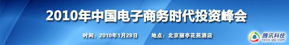 2010中国电子商务时代投资峰会