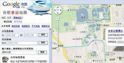 """谷歌中国推出春运地图 较春运""""迟到""""两天"""