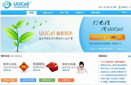 UUCall绕道香港重开张 专家呼吁网络电话放行