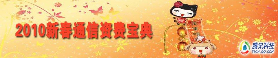 2010全国新春通信资费宝典