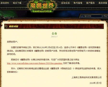 网易称将向版署申请出版上一版魔兽资料片