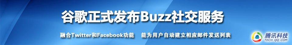 谷歌正式发布Buzz社交服务