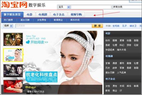 淘宝网模仿起点推文学频道_网站页面曝光(图)