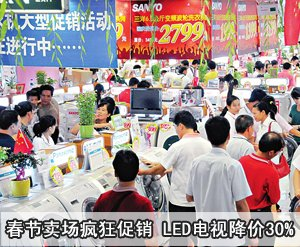 春节卖场促销 LED降幅近30%
