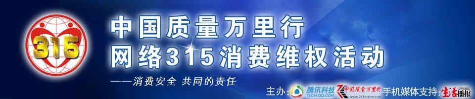 中国质量万里行网络315消费维权活动