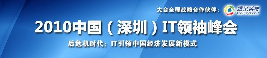 2010中国IT领袖峰会