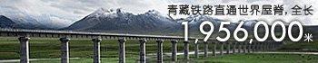 青藏铁路直通世界屋脊,全长195.6万米