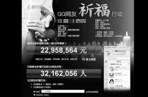 两亿QQ网民响应赈灾 腾讯捐款筹款突破4300万