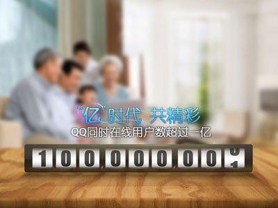 QQ同时在线用户破亿!