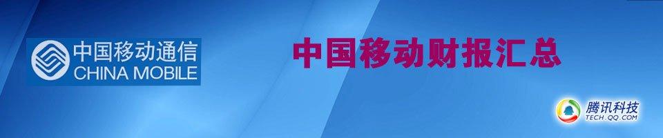 中国移动财报汇总