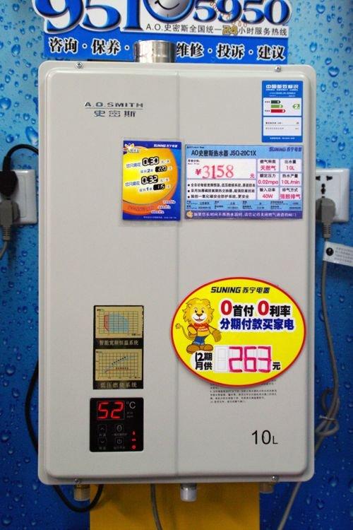 AO史密斯燃气热水器JSQ20-C1特价2615元