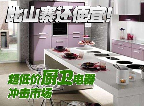 超低价厨卫电器冲击市场 比山寨便宜