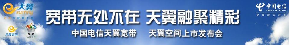 中国电信天翼空间发布会