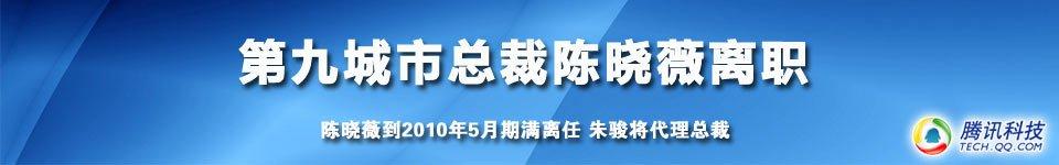 第九城市总裁陈晓薇离职