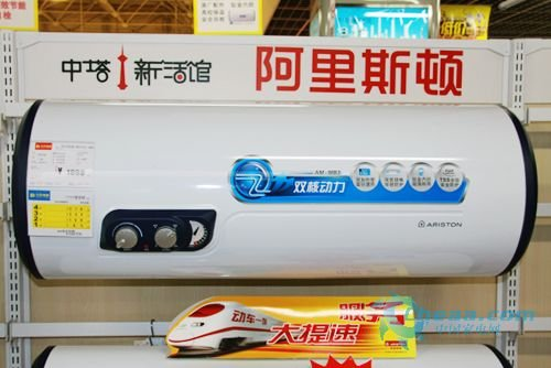 阿里斯顿热水器AM50SH3.0MB5特别推荐