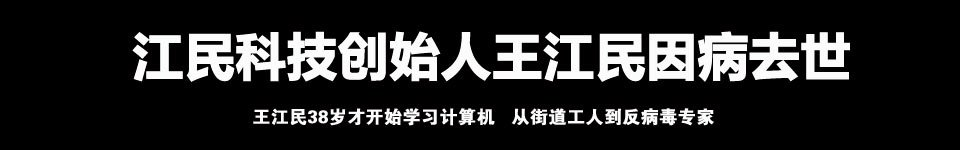 江民科技董事长王江民去世