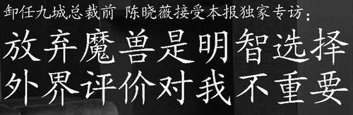 陈晓薇:放弃魔兽是明智选择 续约有两大风险