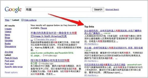 谷歌测试在实时搜索结果里加入Top links