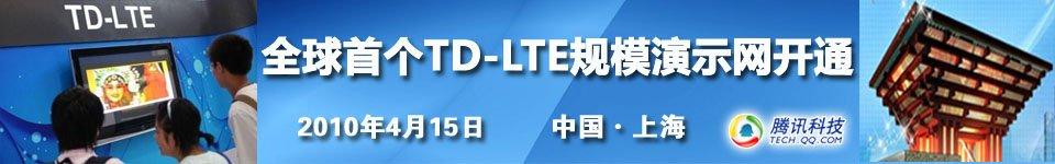 全球首个TD-LTE规模演示网开通