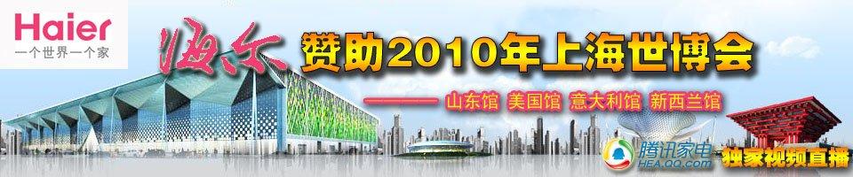 海尔赞助上海世博会场馆