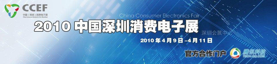 2010深圳消费电子展