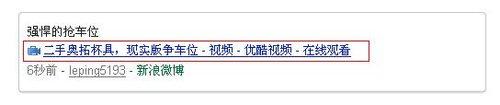 有道实时搜索测试版上线 整合新浪网易微博