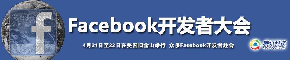 Facebook开发者大会