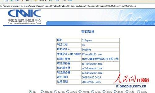 百度激情关键词不设限 .cn黄网重现江湖_科技