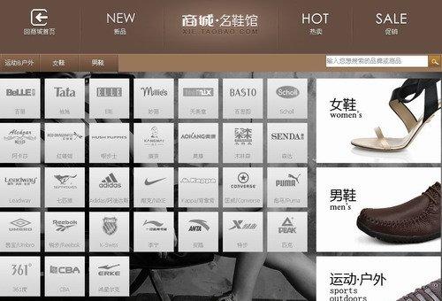 """淘宝""""名鞋馆""""5月10日正式上线 500品牌入驻"""