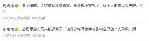 奇虎周鸿祎腾讯微博曝杀毒行业相互攻击内幕