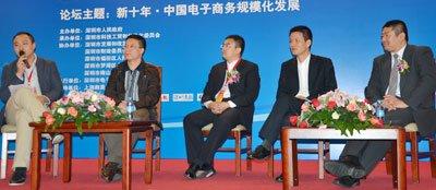 电子商务大讲堂对话3:传统企业突围电子商务