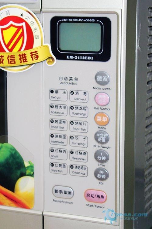 三洋新款微波炉EM-2412EB1特别推荐