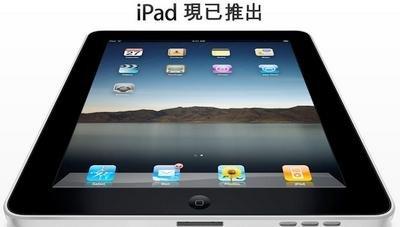 iPad香港开售:现场火爆 半小时售罄