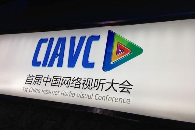 首届中国网络视听大会:迎接中国网络视频的春天