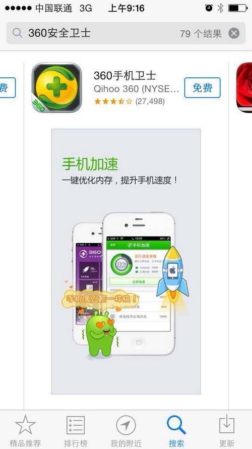 360应用全面上架苹果APP超市