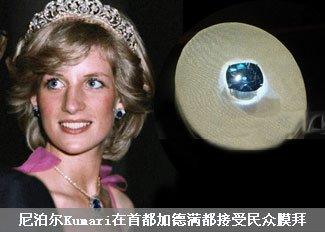 稀世诅咒珠宝:戴妃珍珠泪