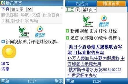 手机浏览器测评数字说话:QQ1.5完胜UC7.5