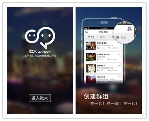 中国式拼凑:新浪微米的新玩法