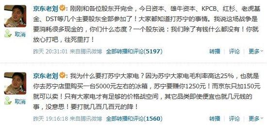 京东宣称大家电三年内零毛利 业内称其炒作