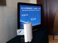 大会门口应用物联网技术