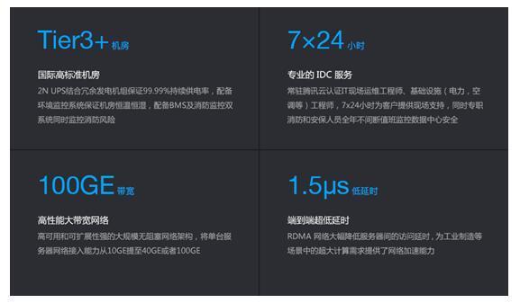 腾讯云重庆黑石数据中心开服 开放超算云能力助推西南工业智造