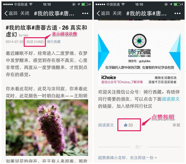 微信公众账号要变:显示文章阅读次数 设点赞按钮