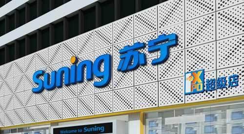 苏宁推动员工持股计划 资金最高达5.5亿元