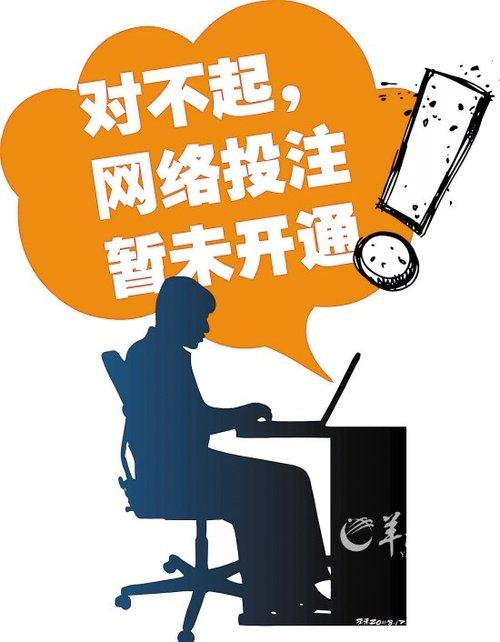 广东省福彩中心:目前网络投注皆属违规操作