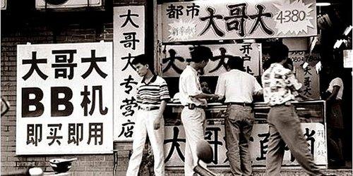 【流金岁月】传呼机的兴衰史