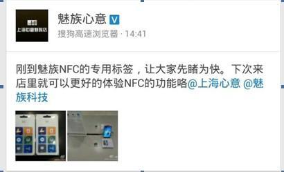 手机厂商加入NFC阵营 魅族五月上旬发售NFC标签