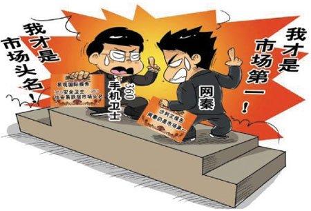 两机构报告打架:网秦和360一个市场两个第1